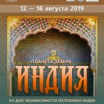 PZ_India_Kazan